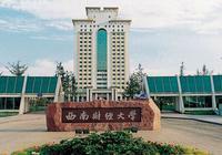 西南财经大学2018年自主招生简章