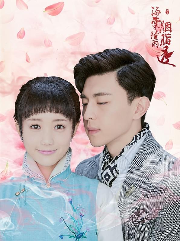《海棠经雨》曝七夕海报 邓伦李一桐上演海棠蜜恋
