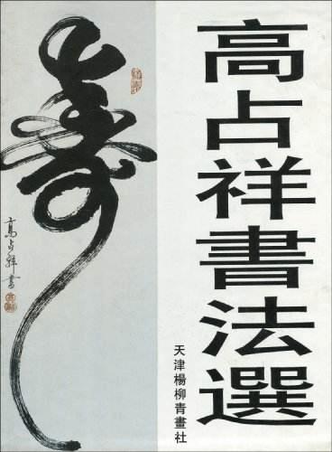 高占祥:为儒商艺术造诣鼓与呼