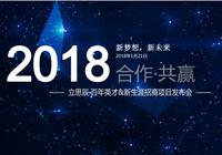 新梦想 新未来 2018百年英才&新生涯项目发布会
