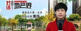 第25期:大秦左岸销售经理熊伟