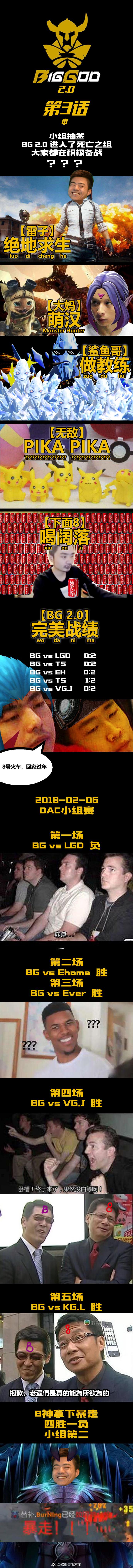 DOTA2 DAC亚洲邀请赛小剧场:BG的奇妙之旅