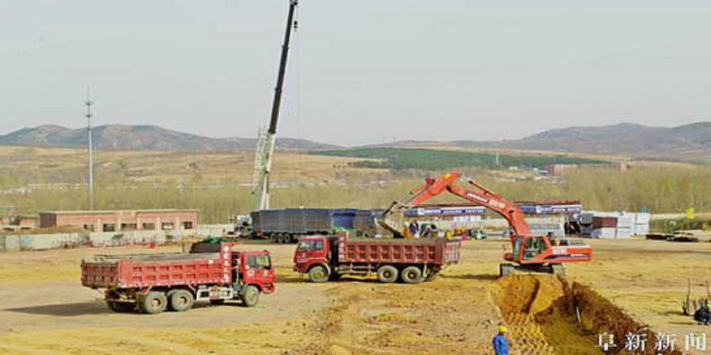 大唐阜新煤制气项目开工续建优质高效