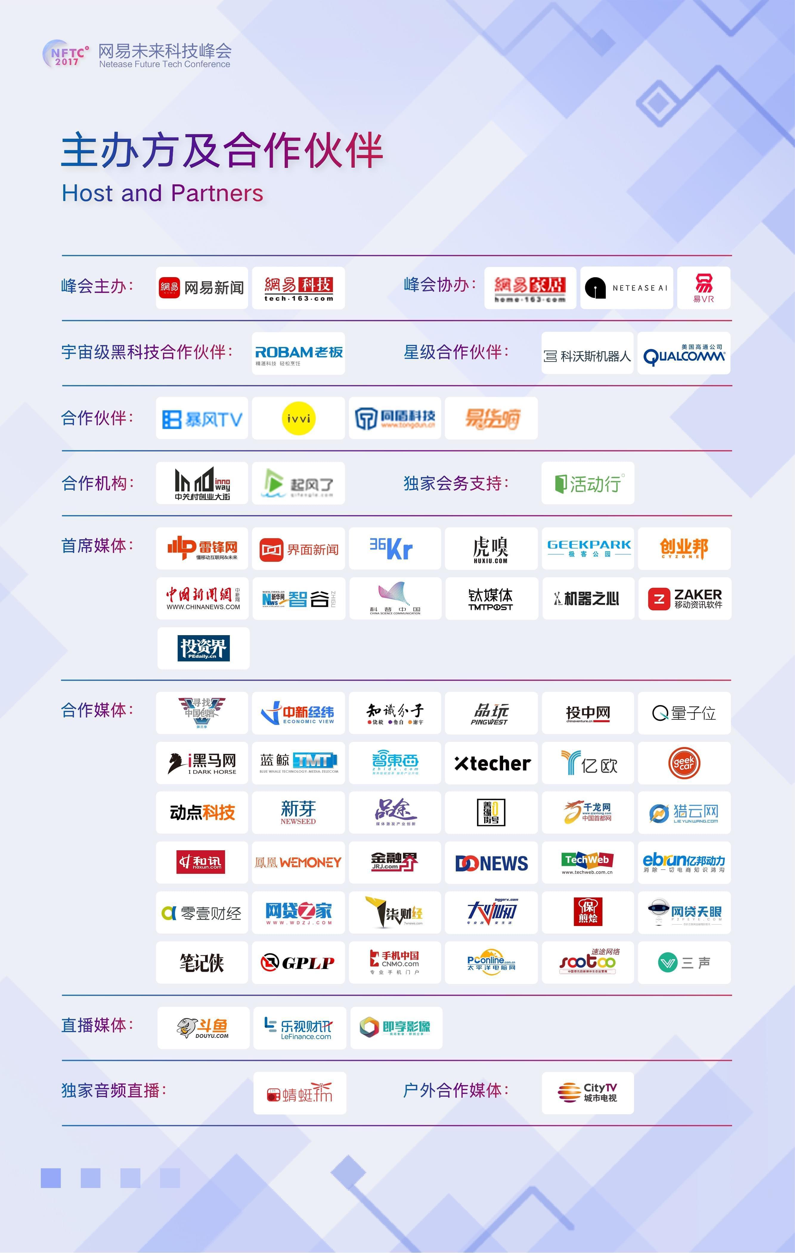 2017网易未来科技峰会:人工智能会统治人类吗?
