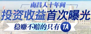 南昌人十年间投资收益首次曝光!