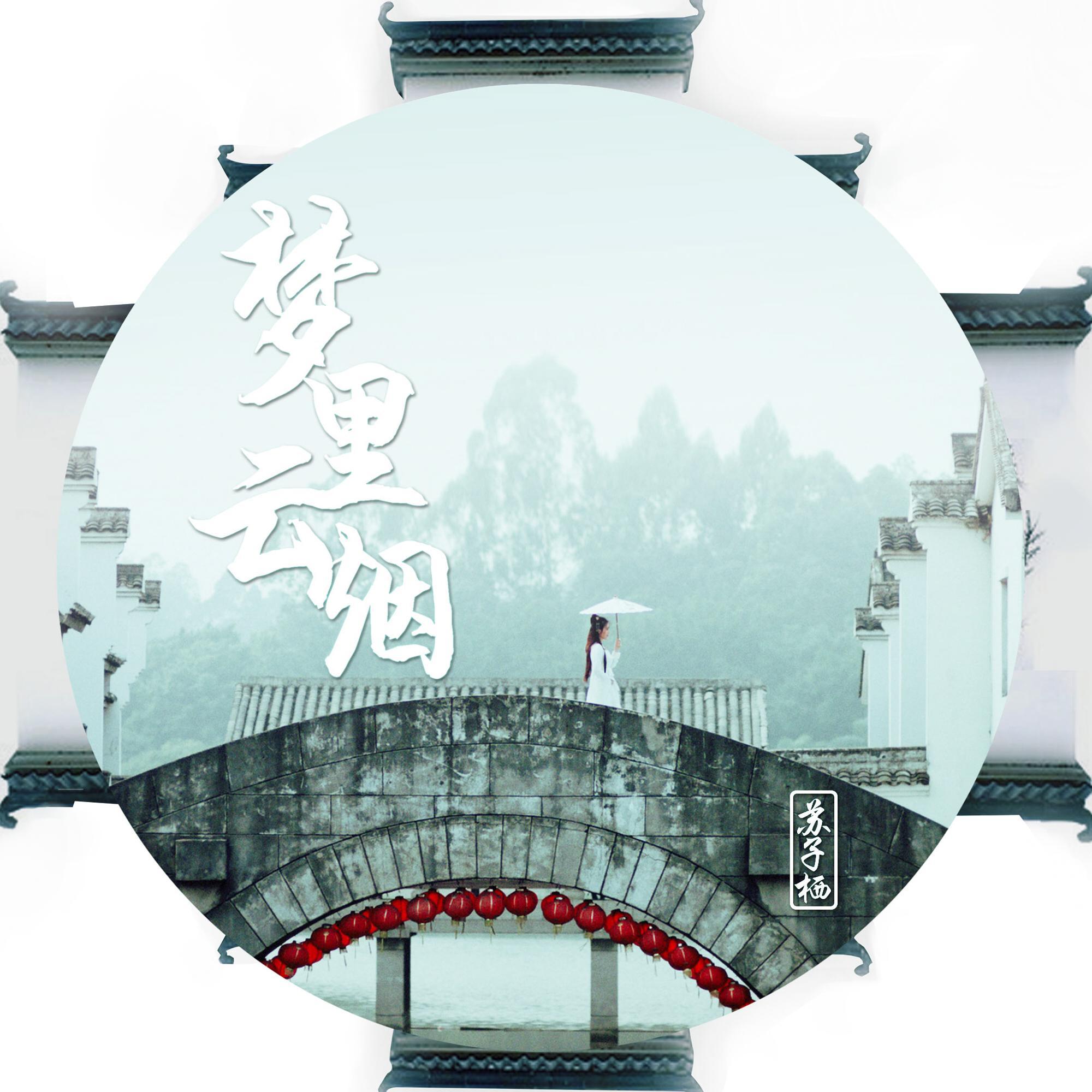 苏子栖中国风新曲《梦里云烟》 演绎唯美爱情