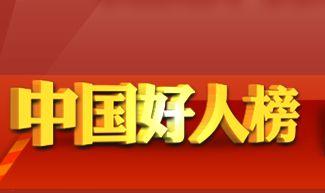 """蚌埠人荣登3月""""中国好人榜"""""""