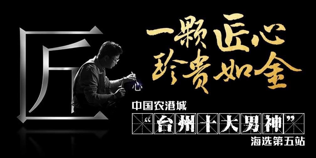 【致匠心】走进台州首家纳斯达克上市企业