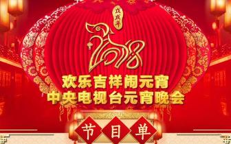 2018央视元宵晚会节目单新鲜出炉!