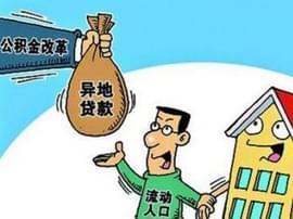油田公积金贷款新政 逐步开放省内异地贷款