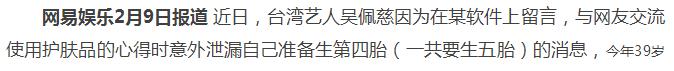 """41岁大S冒生命危险怀三胎 和徐子淇吴佩慈一样沦为""""生育机器"""""""