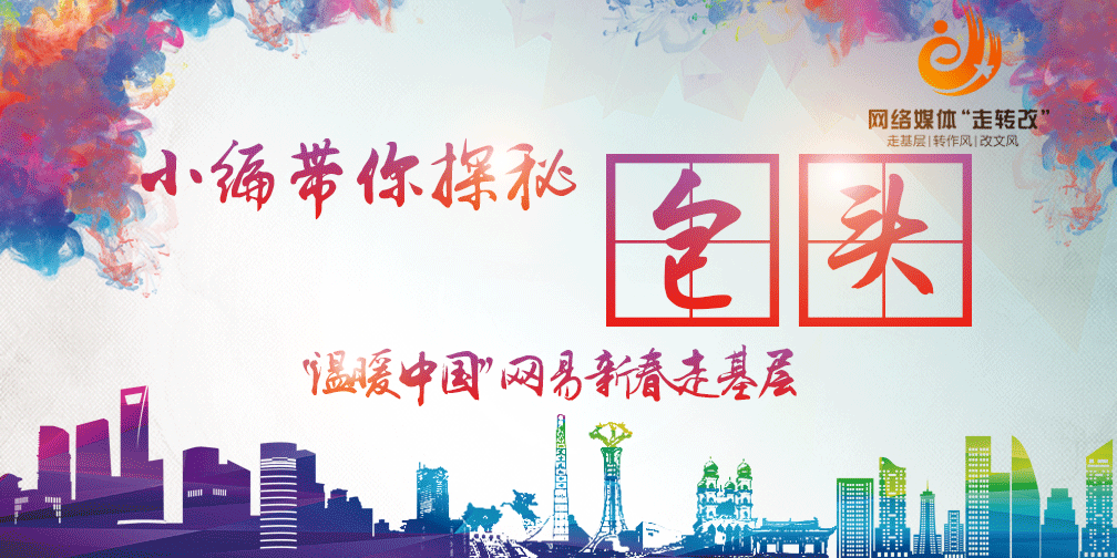 """""""温暖中国行""""新春走基层之包头站"""