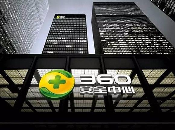 360在雄安成立子公司 注册资本1000万