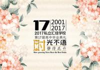 """""""时光不语静待花开""""北京市私立汇佳学校举行2017高中毕业典礼见证丰硕升学成果"""
