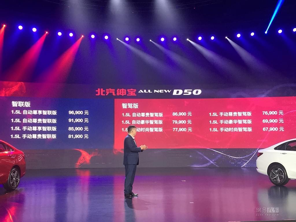 售6.79-9.69万元 北汽绅宝全新D50上市