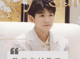 王源17岁生日会 粉丝感动落泪:说我们不是脑残