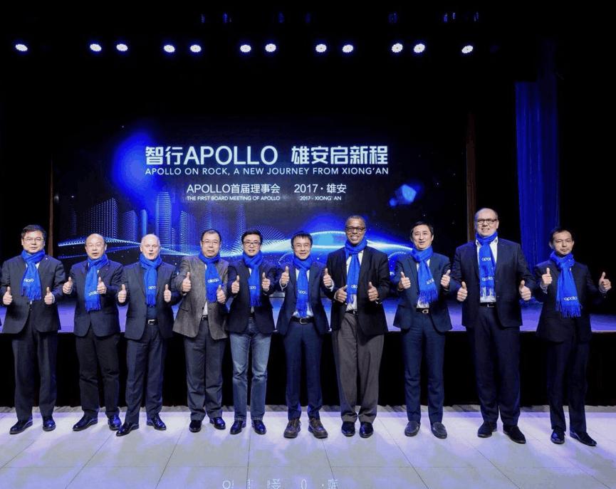 百度携博世、北汽等10家企业成立Apollo理事会