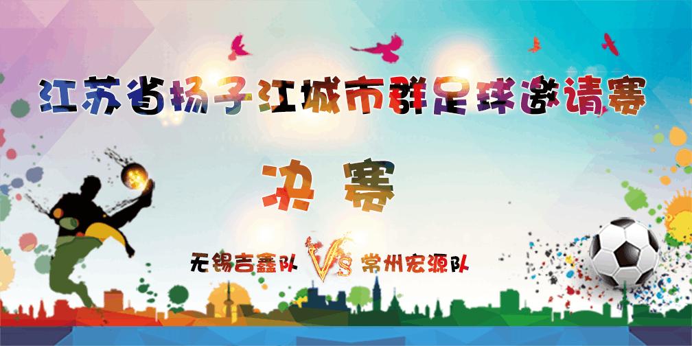 江苏省扬子江城市群足球邀请赛决赛