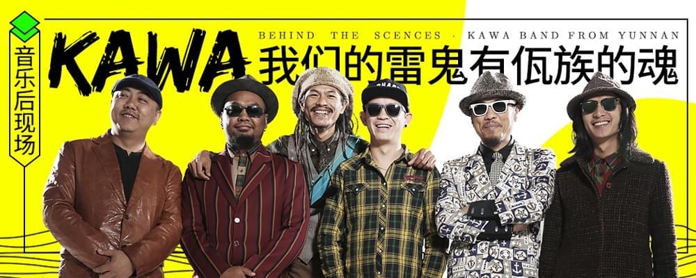 [音乐后现场]kawa乐队:我们的雷鬼有佤族的魂