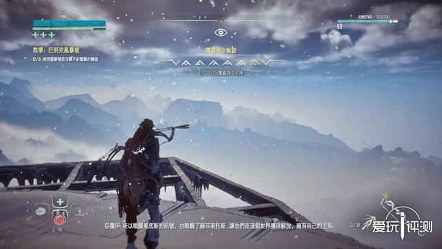 雪山中的真理 《地平线 零之曙光》冰尘雪野评测