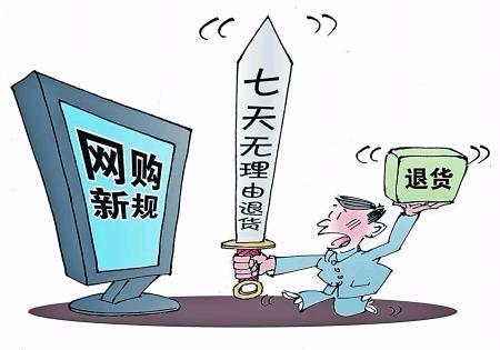 京东取消部分产品七天无理由退货服务遭质疑