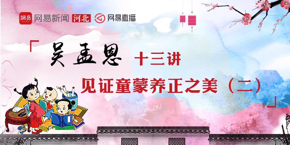 见证童蒙养正之美(二)—吴孟恩第十三讲