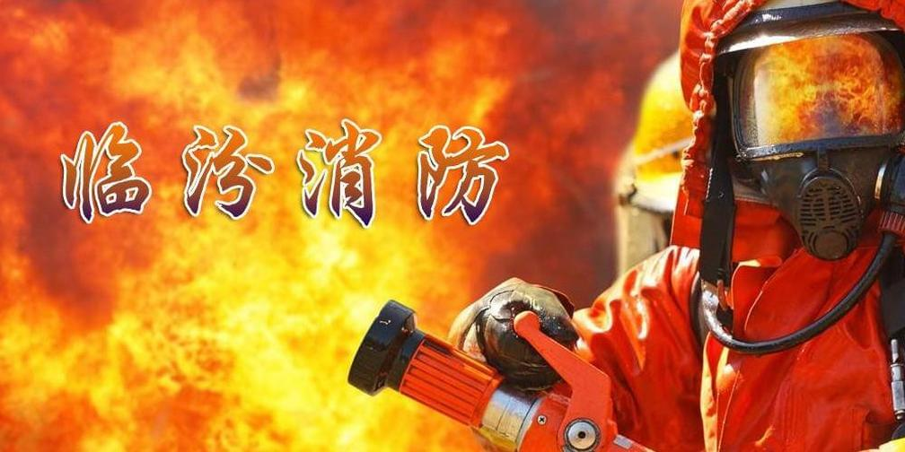 与消防有关的那些事