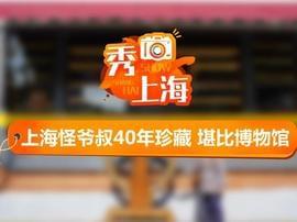 上海怪爷叔40年珍藏 堪比博物馆