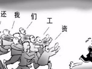 10余名工人爬塔吊讨薪 年底农民工该如何维权