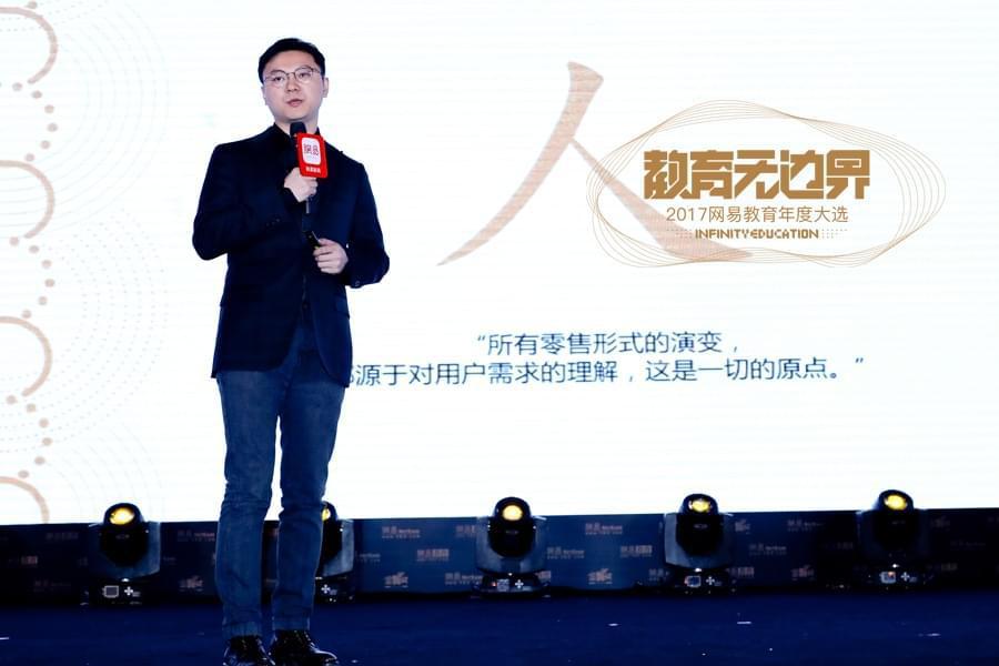 网易营销管理中心总经理李淼:《教育新消费 营销再升级》