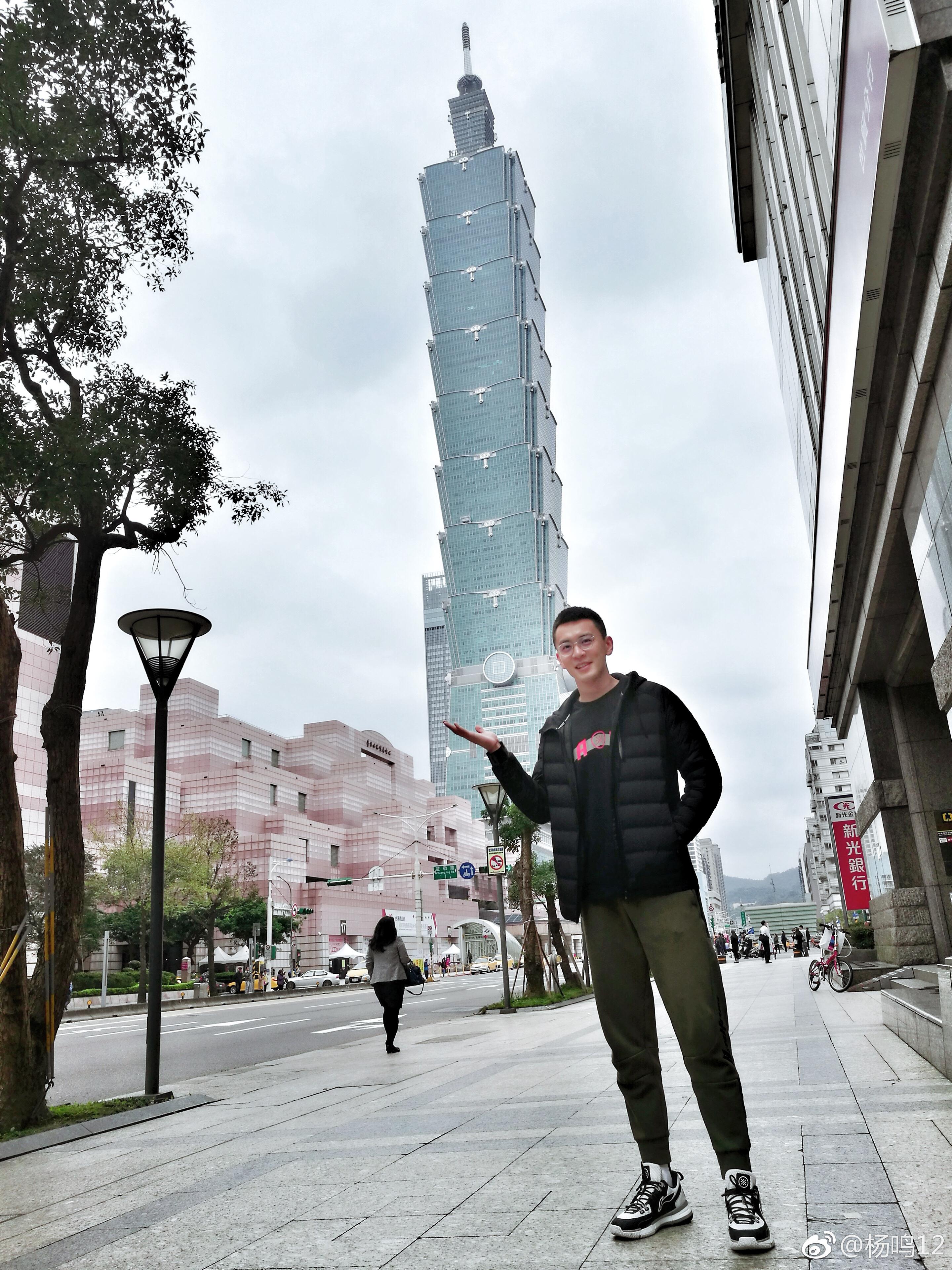 杨鸣与台北101大楼