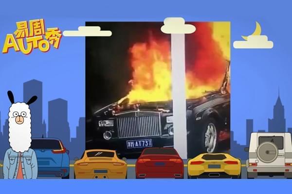 易周Auto秀:这么贵的幻影就这样烧了