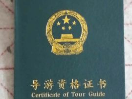 吉林省召回2016年全国导游资格证书