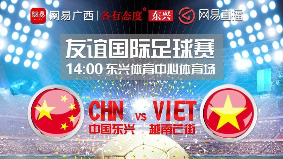 中越友谊国际足球赛