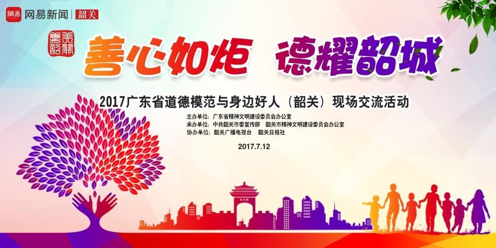 2017广东道德模范与身边好人(韶关)现场交流活动