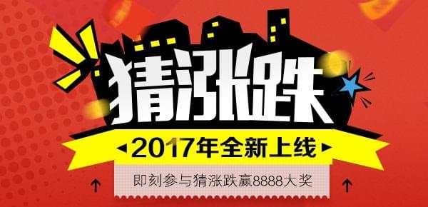 [推广]股市猜涨跌 赢8888大奖!
