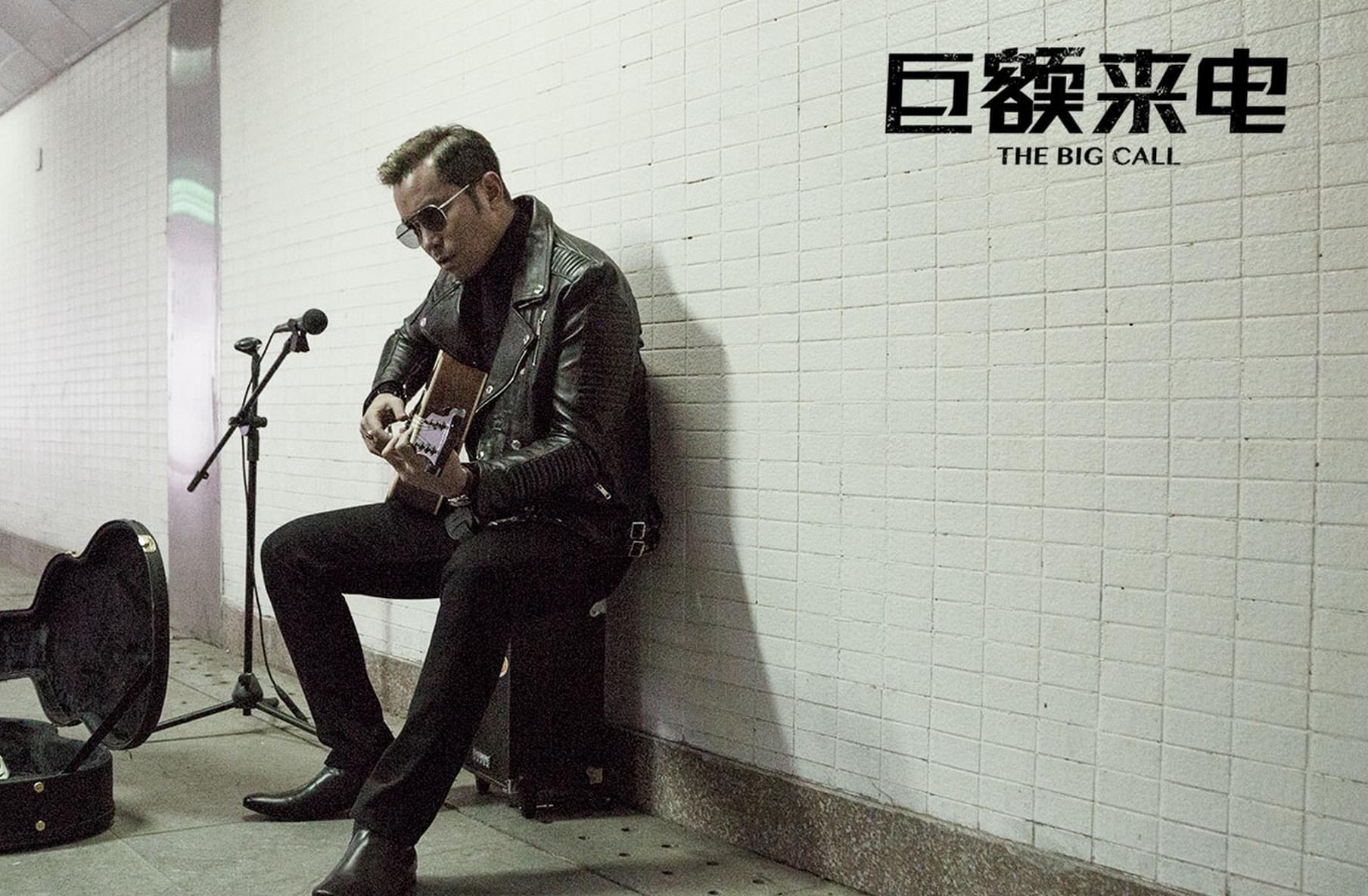 《巨额来电》曝张孝全机车剧照 12月8日上映