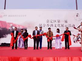 新嘉集团企业文化年第一届郁金香酒文化活动开幕