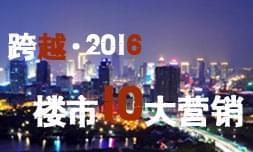 快看!!!2016年宁波楼市10大营销热点