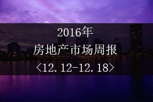 2016年西安房地产市场周报12.12-12.18