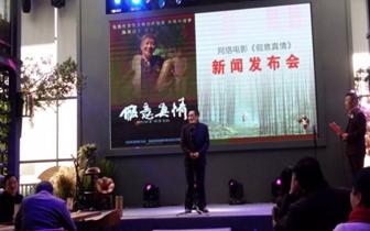 咸安桂花镇拍摄的微电影《假意真情》在咸安首映