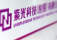 紫光:5G是研发重点 将开发展讯5G芯片商用终端