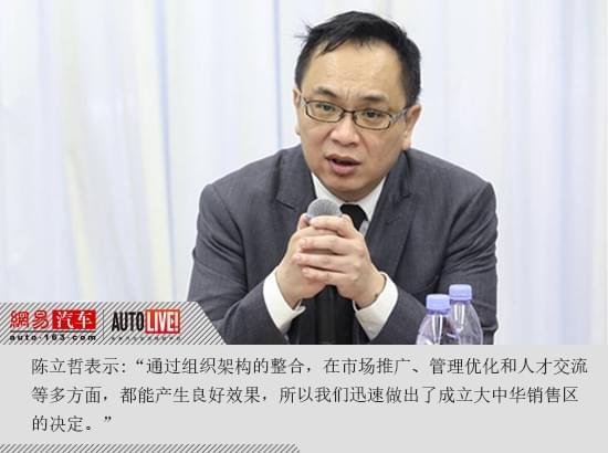 陈立哲:成立大中华区将助推沃尔沃品牌全球复兴