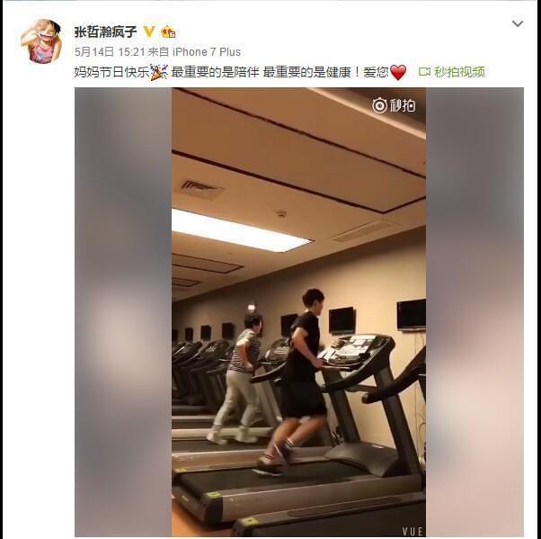 张哲瀚带妈妈健身 画面温馨粉丝赞孝顺