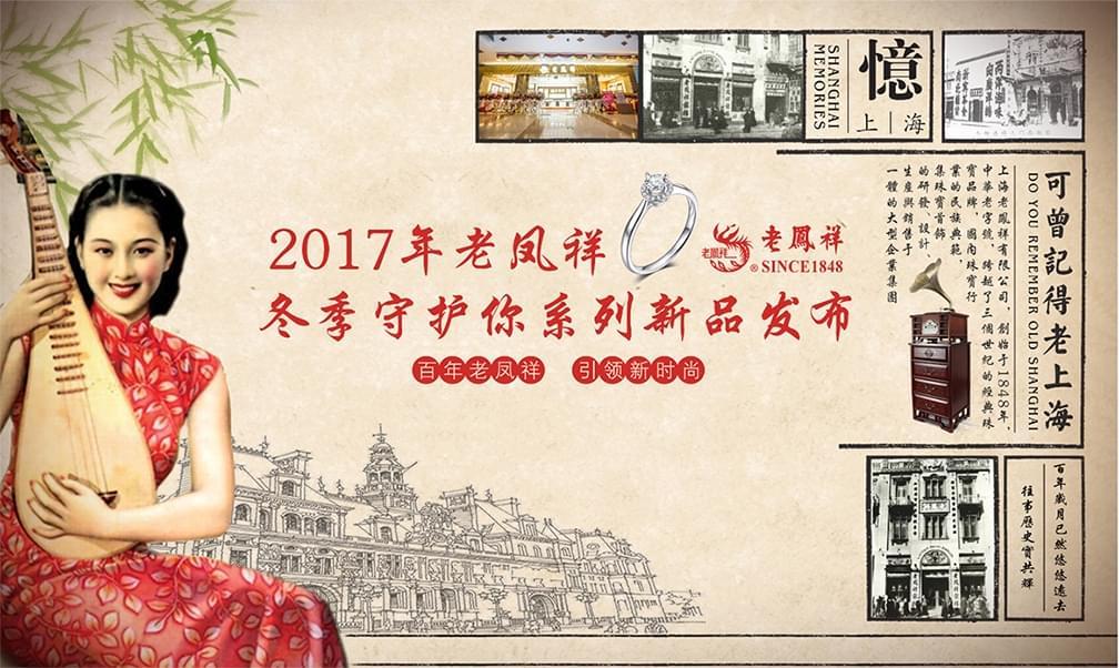 2017年老凤祥冬季守护你系列新品发布