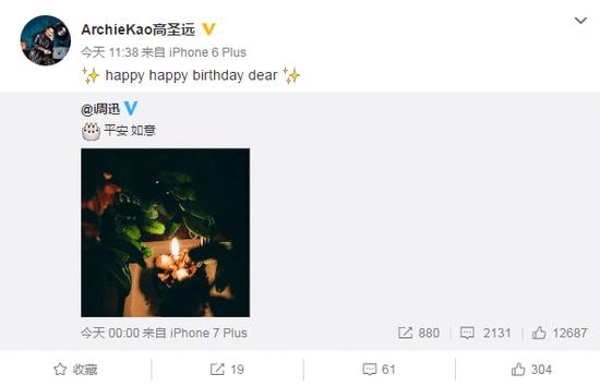 """周迅迎43岁生日 老公高圣远甜喊""""Dear""""送祝福"""