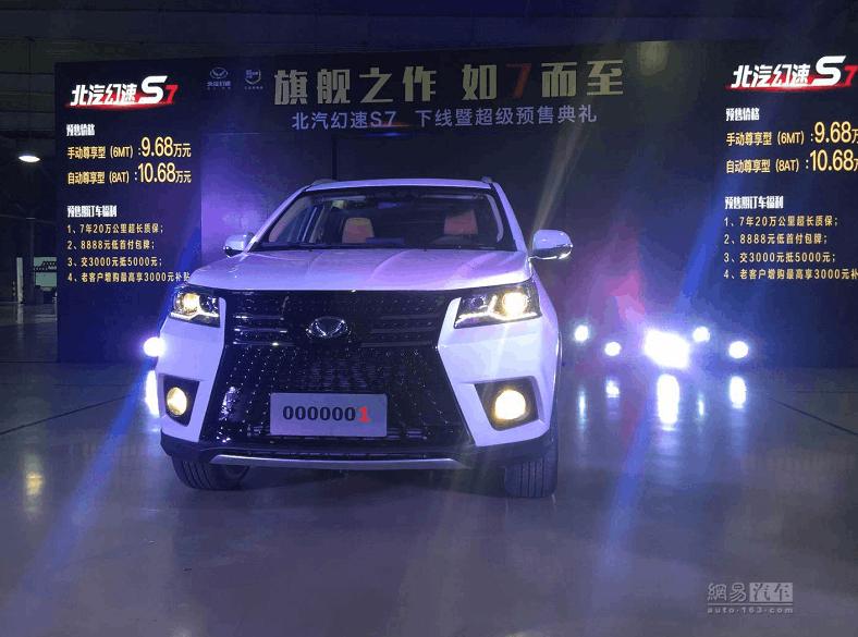 主力车型预售9.68万元起 北汽幻速S7下线