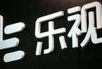 乐视网拟购乐视投资100%股权 转让价预不超30亿