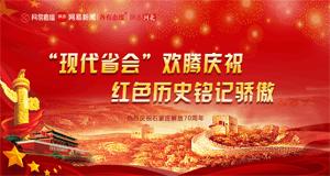 """""""现代省会""""欢腾庆祝 红色历史铭记骄傲"""