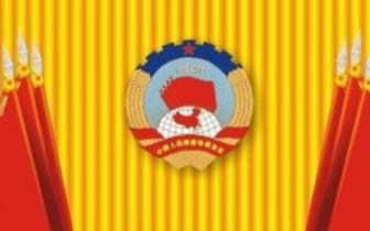 三门峡市政协党组召开2017年度民主生活会